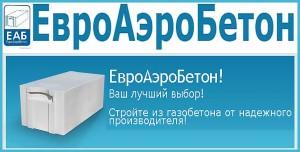 ЗАО «ЕвроАэроБетон»