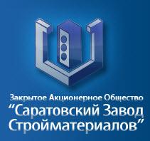 ЗАО «Саратовский завод стройматериалов»