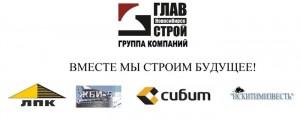 ОАО Главновосибирскстрой