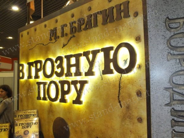 Стенды для выставки в Москве