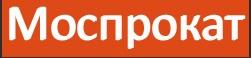 моспрокат