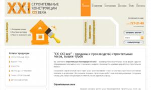 ООО «Строительные Конструкции XXI век»