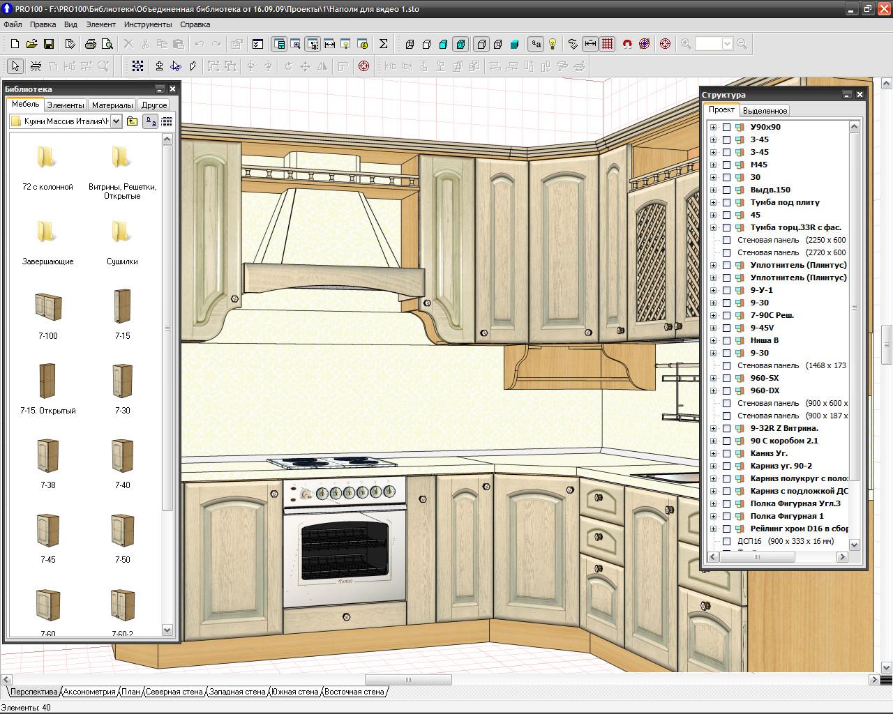Дизайн кухни программа скачать бесплатно