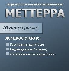 ООО «Меттерра»