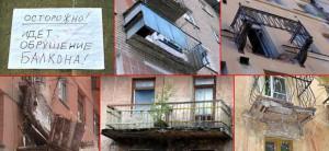 Балкон необходимо укреплять!