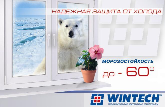 Окна WINTECH