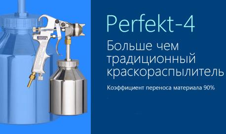 Краскораспылитель Perfekt-4